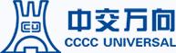 西安中交万向科技股份有限公司